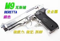【翔準軍品AOG】【BERETTA M9 銀】 瓦斯槍 GBB 手槍 拆卸 全金屬 後座力 D-08-09CB