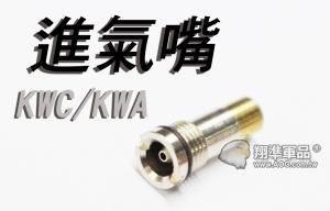 【翔準軍品AOG】【KSC KWA 進氣嘴】 瓦斯槍 手槍 槍枝 零件 O環 灌氣嘴 111111A4