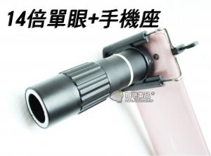 【翔準軍品AOG】【14倍 單眼+手機座】 單筒 高清晰 影片 拍照 攝影 拍攝 U-000-04