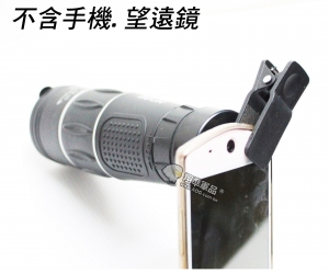 【翔準軍品AOG】【簡易 望遠鏡 手機座】 單筒 高清晰 影片 拍照 攝影 拍攝 U-000-03