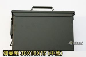 【翔準國際AOG】機槍 彈藥箱 金屬盒 30X18X15 金屬材質 防水膠條 防水 防鏽塗料 P0121AB