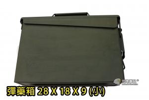 【翔準國際AOG】機槍 彈藥箱 金屬盒 28X18X9 金屬材質 防水膠條 防水 防鏽塗料 P0121AA