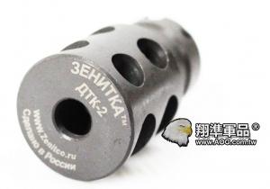 【翔準軍品AOG】UFC 24MM+14MM 防火冒 M4 G36 AK 電動槍 瓦斯槍 9.6 DA-FH58