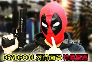 【翔準軍品AOG】Deadpool 死恃 死侍 造型 面罩 布套 棉質材質 禦寒 生存遊戲 cosplay 帽子 面具 騎車 單車 重機
