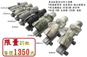 【翔準軍品AOG】4X32 小海螺 限量20組 搶購 黑 尼 迷彩 真光纖 真材質 真重量 四倍 光杵