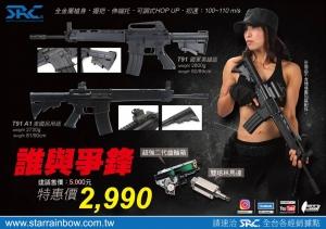 【翔準國際AOG】*無法超取*(現貨供應)SRC T91 電動槍 國軍版/美軍外銷版  全金屬 保固60天