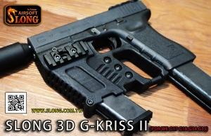 【翔準軍品AOG】(現貨供應) SLONG 3DAM G-KRISS 戰術衝鋒套件 瓦斯手槍 WE G17 G18 G34 G35 套件