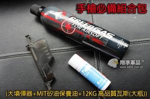【瘋狂特價下殺】1100ml 12KG瓦斯 + 台灣製造矽油+ 大填彈器 手槍必備組合【原價約:420$】
