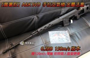 【瘋狂特價下殺】A&K SVD 手拉空氣 150m/s 金屬內裝 金屬槍身