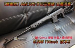 【瘋狂特價下殺】A&K SVD-S 折托 手拉空氣 150m/s 金屬內裝 金屬槍身