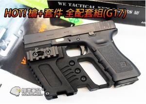 【瘋狂特價下殺】WE G17+ SLONG G-KRISS 衝鋒槍套件 整組賣 瓦斯槍 GLOCK 克洛克 後座力 仿真拆卸