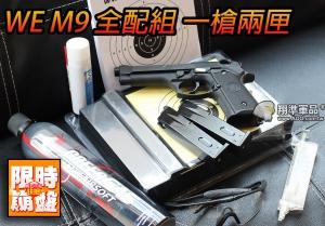 【翔準軍品AOG】 超商免運 M92 8套件 WE M9+恐龍瓦斯+彈匣+KSC集彈靶+100張靶紙+填彈器+護目鏡+SRC矽油 套件 超值