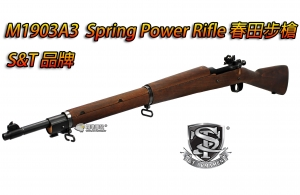 【翔準國際AOG】【S&T】 M1903A3  Spring Power Rifle 手拉狙擊步槍 二戰春田步槍 全金屬實木 ST-SPG (內有詳細介紹文)