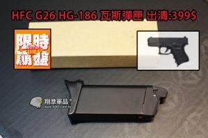 【瘋狂特價下殺】HFC G26  GLOCK 全金屬瓦斯彈匣 下殺出清