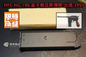 【瘋狂特價下殺】HFC 盒子砲 HG-196 全金屬瓦斯彈匣 下殺出清