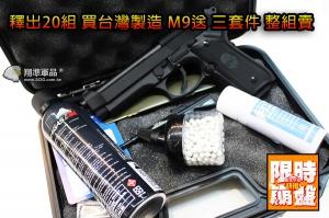 【瘋狂特價下殺】釋出20組優 1588$ 整組台灣製造SRC 瓦斯手槍M9 後座力 初速約:105m/S 固60天