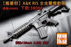 【瘋狂特價下殺】A&K M4 RIS CQB 全金屬電動槍 120M/S 卡賓槍海豹托