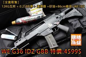 【瘋狂特價下殺】WE G36C G39 IDZ GBB 瓦斯槍全配 特種部隊 購買即可使用。