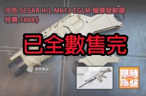 【瘋狂特價下殺】 下殺1888$ SCAR H/L  整組  黑/沙 任選  榴彈發射器