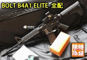 【瘋狂限時搶購】BOLT B4A1 ELITE 後座力5套件 2017  電動槍+6個彈匣 +86單槍袋 +551快瞄+神龍凹凸延伸管 室內殺手 生存遊戲