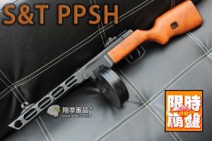 【翔準軍品AOG】【S&T】PPSH-41 巴巴莎 電動槍 衝鋒槍 全金屬 退鏜 生存遊戲 彈鼓 實木 開放式機槍  蘇聯 俄國 二戰 DA-ST-AEG-01