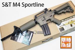 【翔準軍品AOG】【S&T】M4  Sportline FDE 卡賓槍 熱銷款式 電動槍 生存遊戲 玩具槍