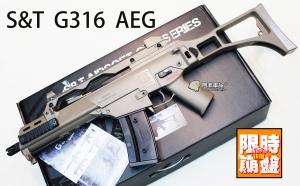 【翔準軍品AOG】S&T G316(沙色) 熱銷款式 電動槍 衝鋒槍 保固30天 室內 生存遊戲 (一槍一匣) 大特價