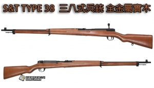 【翔準國際AOG】【S&T】預購2018 1月發貨 TYPE38 三八式步槍 Spring Power Rifle 手拉狙擊步槍  全金屬實木  (內有詳細介紹文)