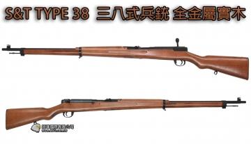 【翔準國際AOG】【S&T】預計11月發貨 TYPE38 三八式步槍 Spring Power Rifle 手拉狙擊步槍  全金屬實木  (內有詳細介紹文)