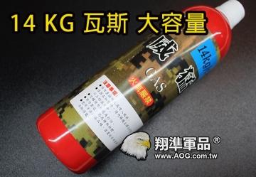 【翔準軍品AOG】14磅 2000ml 威猛超強力瓦斯(KSC KJ KWC 華山)都可以用 Y5-003-0