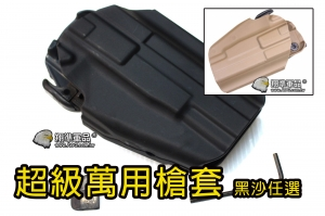 【翔準軍品AOG】 萬用 腰掛硬殼槍套 沙色 萬用槍套 HICAPA T33 USP 馬可洛夫 魯格 P99 7吋龍 P1105BAA