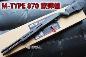 【翔準國際】CYMA M-type 870 散彈槍 三發設定 空氣槍 霰彈槍 半金屬Shotgun 實戰版