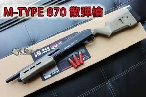 (新品發表/介紹/即將到貨) CYMA M-type 870 散彈槍 三發設定 空氣槍 霰彈槍 Shotgun
