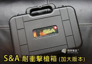 【翔準軍品AOG】【S&A】強化耐衝擊槍盒 (加大版) 瓦斯罐 戰術箱 塑膠箱 槍盒  攜行袋 手槍 收納