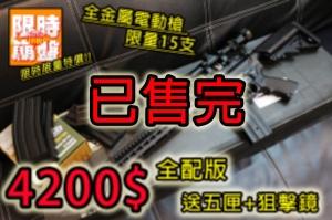 【限時特價】S&T M4 13.5吋 KEY MOD全金屬電動槍 送140發無聲彈夾灰色5個+3-9x32狙擊鏡