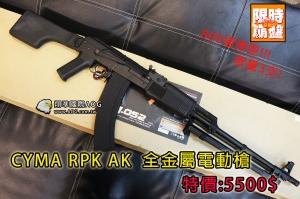 【瘋元旦】限時特價 CYMA RPK AK 黑色 大容量800連 全金屬電動槍 限量3支