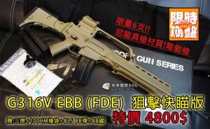 【瘋元旦】限時特價 G316V EBB 沙色 電動槍 狙擊鏡+內紅點版本 贈:槍袋 彈匣 BB彈 BB罐