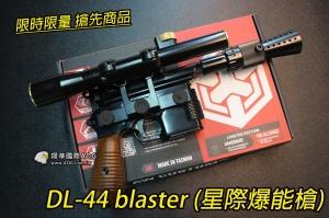 【翔準軍品AOG】(搶先曝光限量)AW 瓦斯手槍 星際大戰爆能槍 DL-44 blaster 全金屬