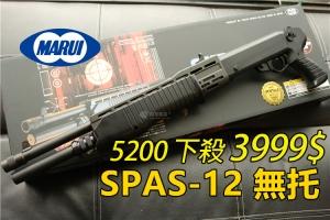 【春節】售完MARUI S.P.A.S 12 空氣槍 戰鬥霰彈槍 拉一打三 DM-01-10-7  限量三支