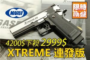 【春節】 MARUI Hi-CAPA 4.3 XTREME.45 純連發(ONLY) DM-01-02A 限量5支