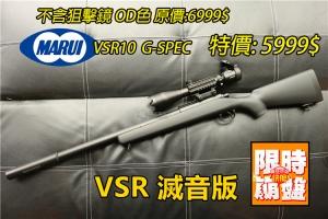 【春節】MARUI VSR 狙擊槍 G-SPEC (綠色版本)DM-1-10-3  限量三支