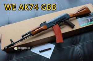 【翔準軍品AOG】WE AK74 GBB 瓦斯槍 木紋鋼製 全金屬 D-06-3-29