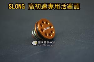 【翔準軍品AOG】高初速專用 用神龍 SLONG 強力拍頭 活塞頭 金屬材質 零件 電動槍 生存遊戲  SL-01-01AD