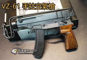 【翔準軍品AOG】VZ-61 SCORPION 蠍式衝鋒槍 空氣槍  手拉 D-03-16-2