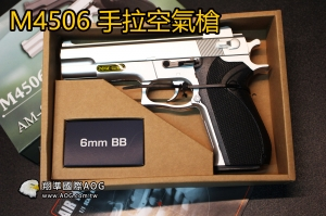【翔準軍品AOG】M4506 銀色 手拉空氣槍 手槍 台灣製造 AM01 D-03-06-0