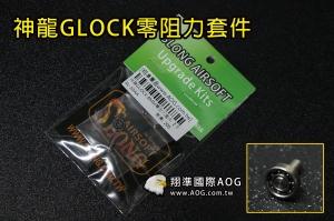 【翔準軍品AOG】神龍 SLONG GLOCK 零阻力版機組 升級優化零件 WE  G17 18 SL-10AA