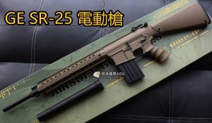 【翔準軍品AOG】GE-SR25 電動槍 沙色 SR-25狙擊步槍 DA-FB6652TAN