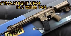 【翔準軍品AOG】CYMA KNIGHT URX4 14.5 全金屬 電動槍 MP造型 CM068DTN