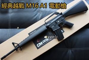 【翔準軍品AOG】CYMA 經典越戰 M16 A1 全金屬電動槍 M16突擊步槍 美國空軍 CM009A1