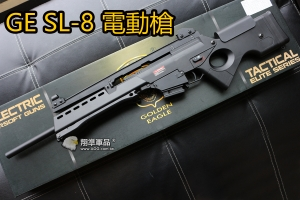 【翔準軍品AOG】GE SL-8 電動槍 半自動步槍 民用型版本 G36